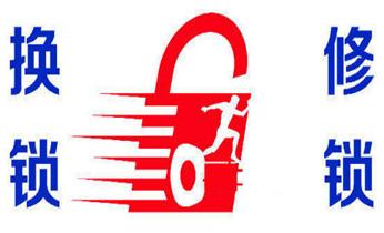 赤沙滘附近开换修锁指纹锁安装公司师傅电话