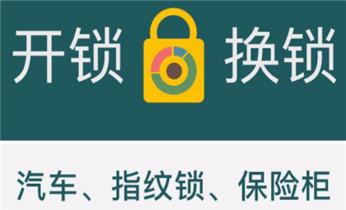 花地玛堂附近开锁师傅-专业汽车-保险柜-防盗门开锁修锁换锁